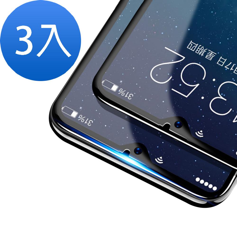 OPPO R17 軟邊 碳纖維 透明 滿版玻璃膜 保護貼 -超值3入組 @ Y!購物