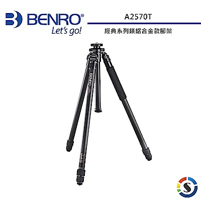 BENRO百諾 A 2570 T 經典系列鎂鋁合金腳架