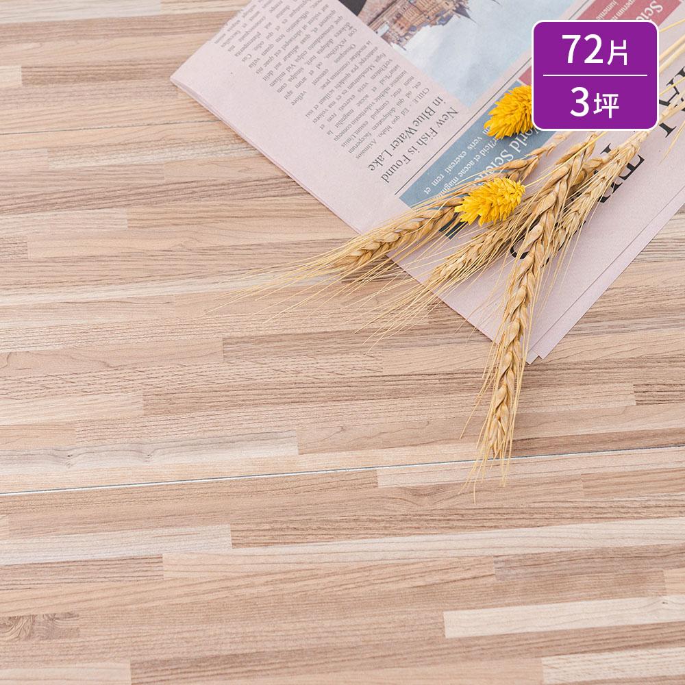樂嫚妮 三坪奈米銀負離子/超耐磨塑膠PVC仿木紋DIY地板貼/72片-埃斯比約木紋-台灣