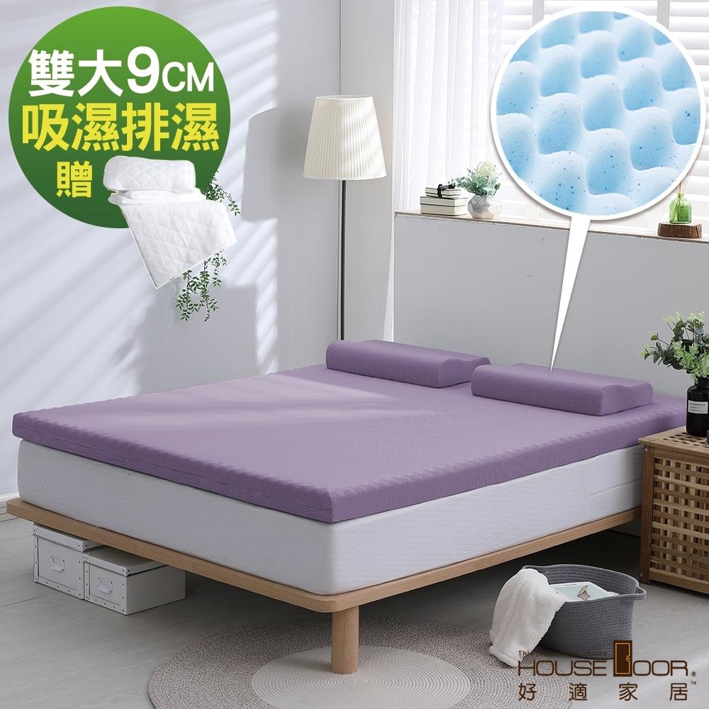 House Door 吸濕排濕表布9cm藍晶靈涼感記憶床墊保潔組-雙大6尺