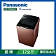 [館長推薦] Panasonic國際牌 17KG 台灣製 變頻雙科技溫水直立式洗衣機 NA-V170GB-T 晶燦棕 product thumbnail 1