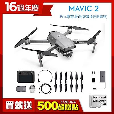 DJI Mavic2 Pro 帶螢幕遙控器套裝(先創公司貨)
