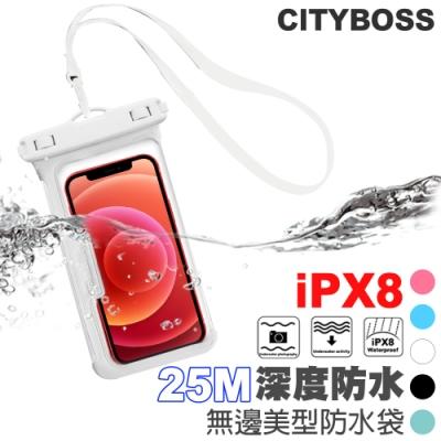 CITY 無邊框美型全景式 25M防水 6.7吋以下手機防水袋 防水等級IPX8-白色