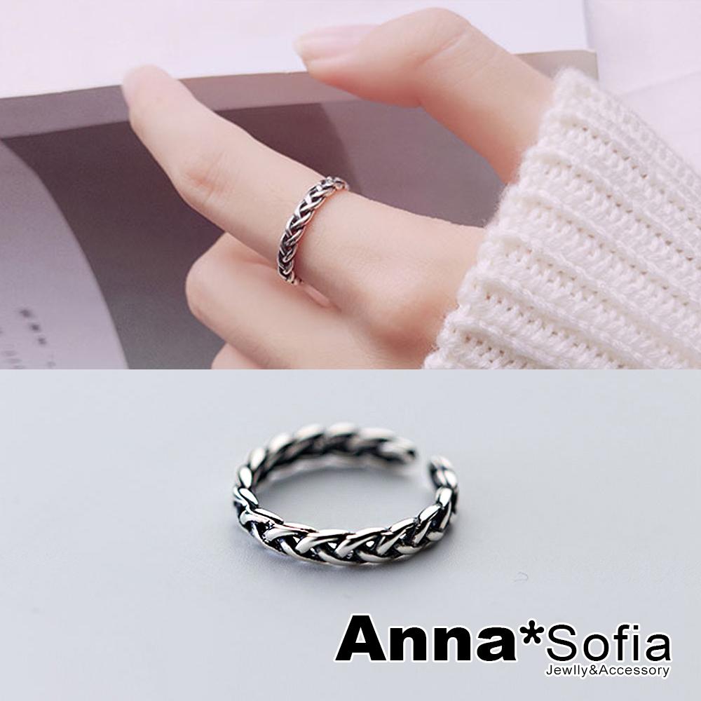 【3件5折】AnnaSofia 麻花編辮 925純銀開口戒指(刷舊古銀系)