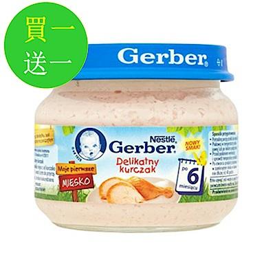 【買<b>12</b>罐送<b>12</b>罐】Gerber嘉寶 Babyfood 純鮮雞肉泥 80g