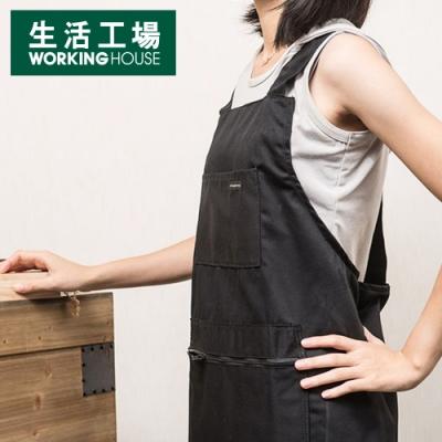 【百貨週年慶暖身 全館5折起-生活工場】YUMMY H型圍裙-黑色