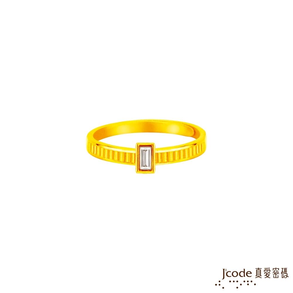 J'code真愛密碼金飾 時尚黃金戒指(直)
