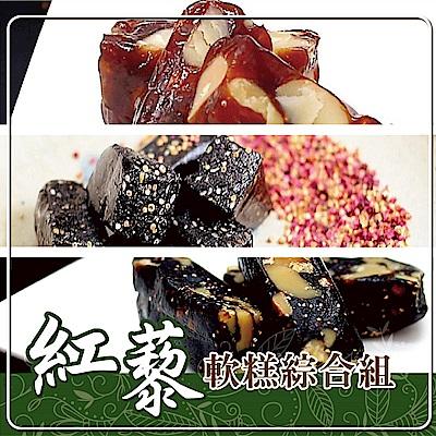 車庫食品 紅藜軟糕綜合組(芝麻+夏威夷豆+黑棗)