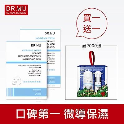 (買一送一)DR.WU 玻尿酸保濕微導面膜3入組