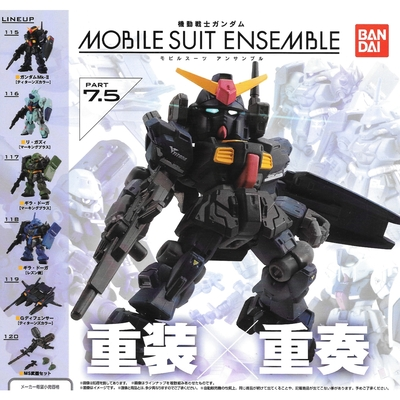 小全套5款 日本正版 鋼彈 ENSEMBLE 7.5 扭蛋 轉蛋 機動戰士 重裝x重奏 694977A 694977B