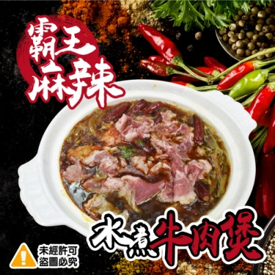 霸王麻辣水煮牛肉煲1350g-2入