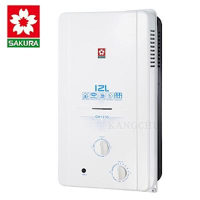 櫻花牌 櫻花牌 GH1235 一般大廈用12L屋外型熱水器(桶裝)