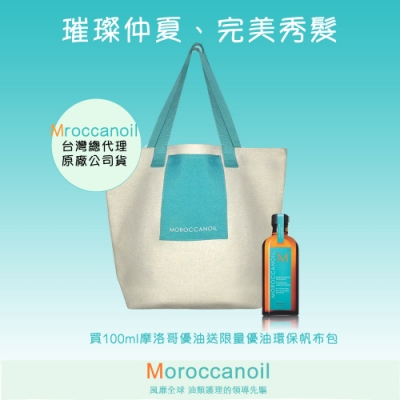MOROCCANOIL 摩洛哥優油帆布環保袋限量組(公司貨100ml+優油帆布包)