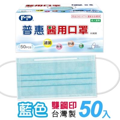 普惠 成人醫用口罩 雙鋼印-粉藍色(50入/盒)