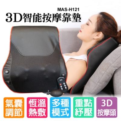 [X-BIKE 晨昌]辦公居家紓壓/電動智能按摩靠墊/3D立體環繞頸椎按摩器 氣囊/揉捏/震動 MAS-H121