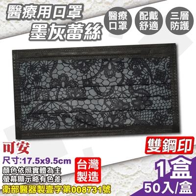可安 醫療口罩 醫用口罩(墨灰蕾絲)-50片/盒 (台灣製造 CNS14774 醫用口罩)