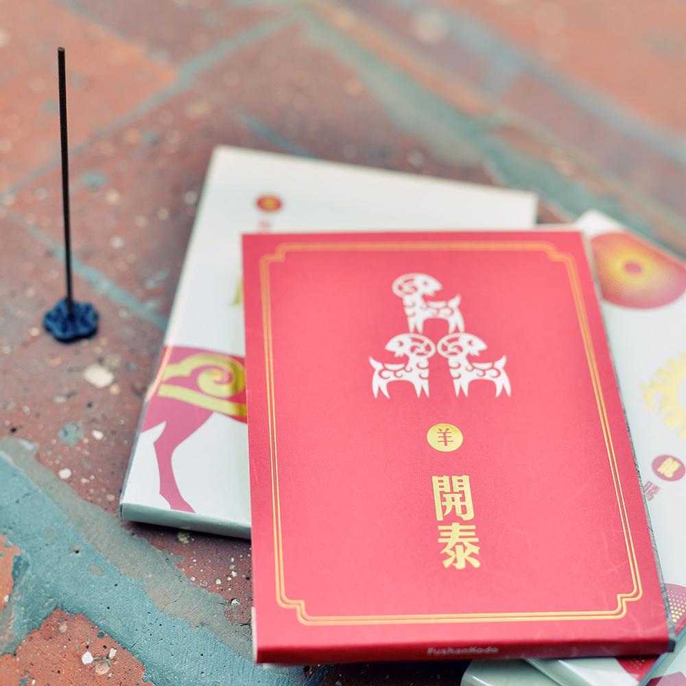Fushankodo 富山香堂祈福保平安健康沉檀香_ 12生肖135mm臥香 隨身書盒