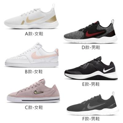 【時時樂限定】NIKE 慢跑休閒運動鞋(男女款任選)