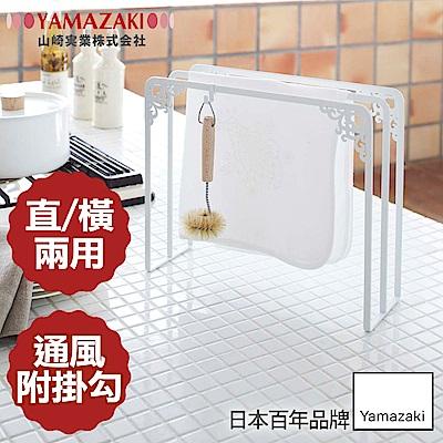 【YAMAZAKI】Kirie典雅雕花抹布架-白★毛巾架/廚房收納