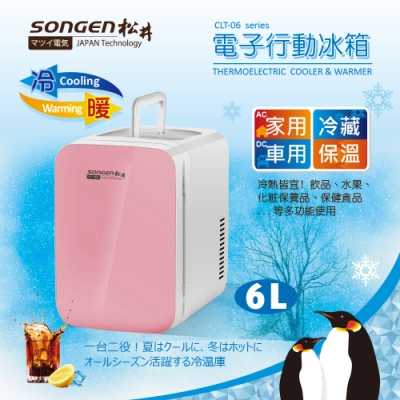 SONGEN松井 まつい冷暖兩用電子行動冰箱/冷藏箱/保溫箱/小冰箱(CLT-06R)