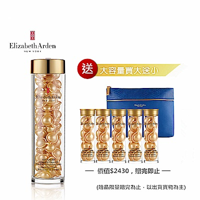 Elizabeth Arden 伊麗莎白雅頓 超進化黃金導航膠囊(90顆) 加贈35顆