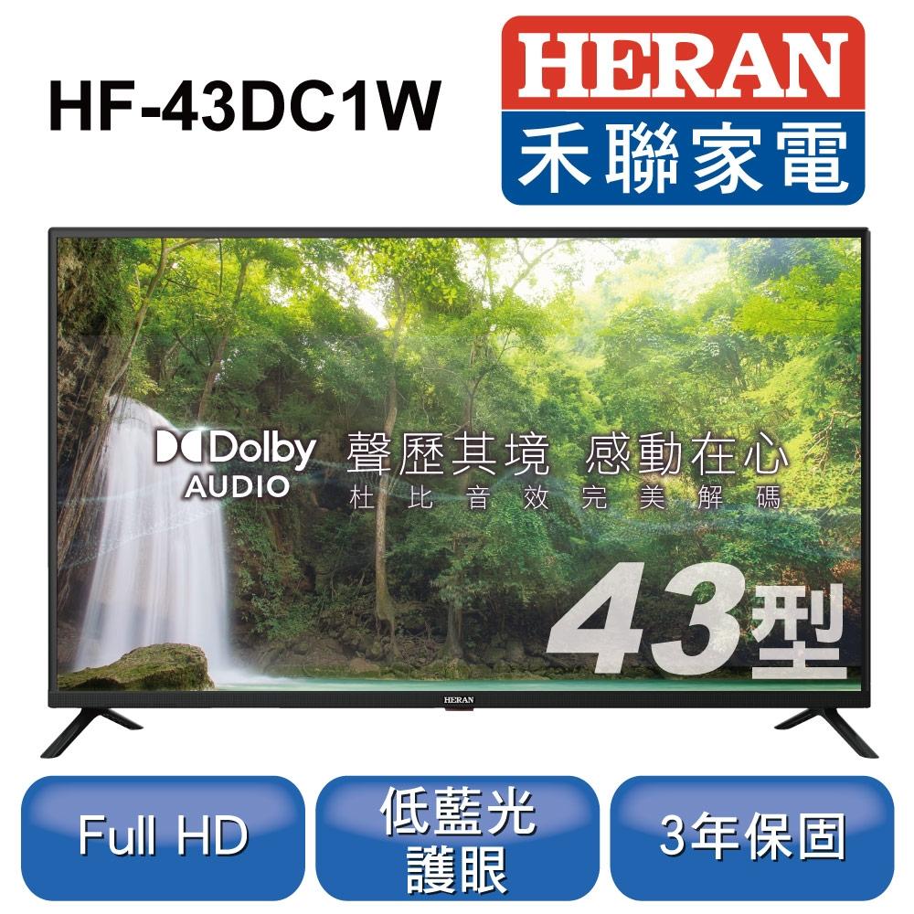 HERAN 禾聯 43吋 液晶顯示器+視訊盒 HF-43DC1W