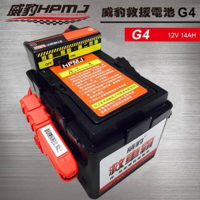 【威豹HPMJ】 威豹G4含電壓表 備用電源/汽車救援/救車電池 .兩顆高亮度LED燈