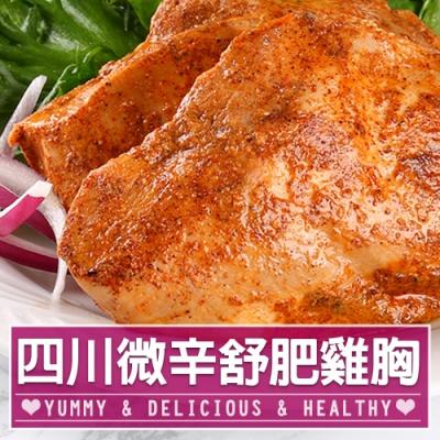 四川微辛舒肥雞胸10包組(170g±10%/包)