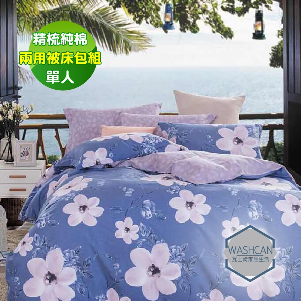 Washcan瓦士肯  海蒂花園單人100%精梳棉三件式兩用被床包組
