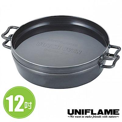 日本 UNIFLAME 日本製 12吋1/2黑皮鐵鍋(附底網、鍋提把)