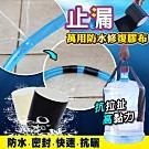 超強力萬用特殊防水修復膠布