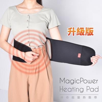 Magic Power 神奇能量熱敷帶升級版_腰部專用-急