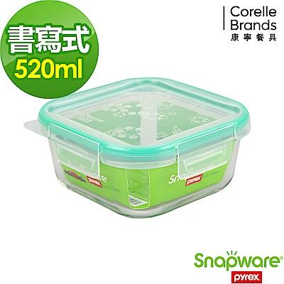 Snapware康寧密扣  Eco Clean耐熱玻璃保鮮盒-正方型 520ml