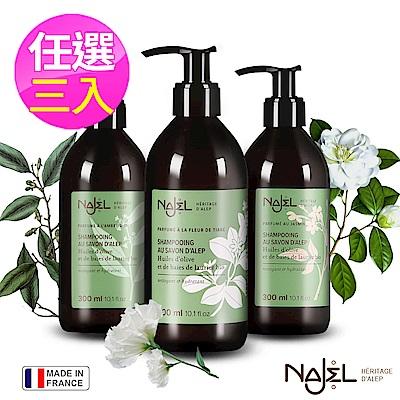 法國NAJEL阿勒坡古皂液洗髮精300ml三入(茉莉花/梔子花/木質沉香)