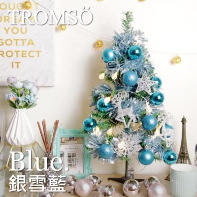 TROMSO 風格旅程60cm桌上型聖誕樹2呎/2尺 (含滿樹掛飾+贈送燈串)-銀雪藍