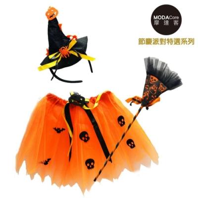 摩達客 兒童俏皮橘黑女巫仙子裝三件組合 (裙子+帽飾髮箍+小掃把)