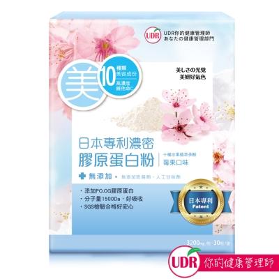 UDR日本專利濃密膠原蛋白粉x1盒(30包/盒)