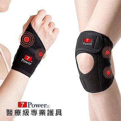 7Power 醫療級專業護腕 2入+護膝2入(M/L)超值組
