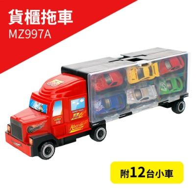 【兒童玩具】貨櫃拖車 附12台小車 跑車款(小車隨機)  MZ997A
