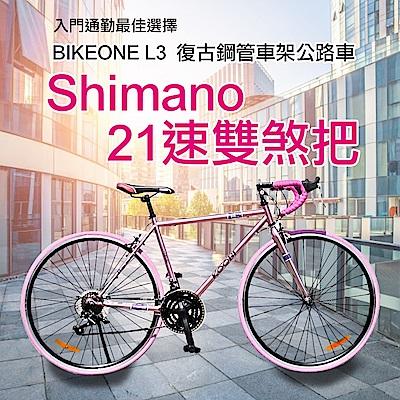 BIKEONE L3 21速700C復古鋼管車架公路車 21速SHIMANO 雙煞車設計