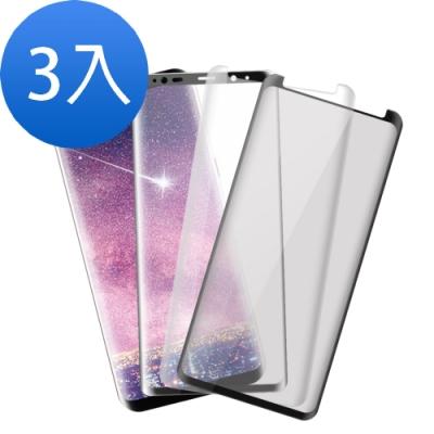 三星 S8+ 曲面 9H鋼化玻璃膜-超值3入組