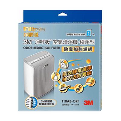 3M 淨呼吸空氣清淨機-極淨型6坪 專用濾網 (除臭加強濾網) T10AB-ORF 驚喜價