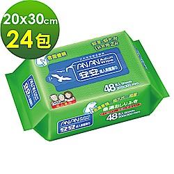 安安 成人柔護濕巾 加大型濕紙巾 (48抽x24包)