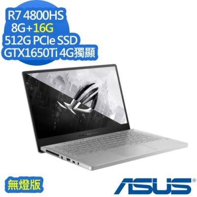 ASUS GA401II 14吋電競筆電 R7 4800HS/GTX1650Ti 4G獨顯/8G+16G/512G PCIe SSD/Win10/ROG Zephyrus/120Hz/特仕版