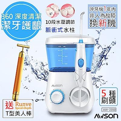 日本AWSON歐森 全家健康SPA沖牙機/洗牙機(AW-2200)+贈Runve黃金T棒