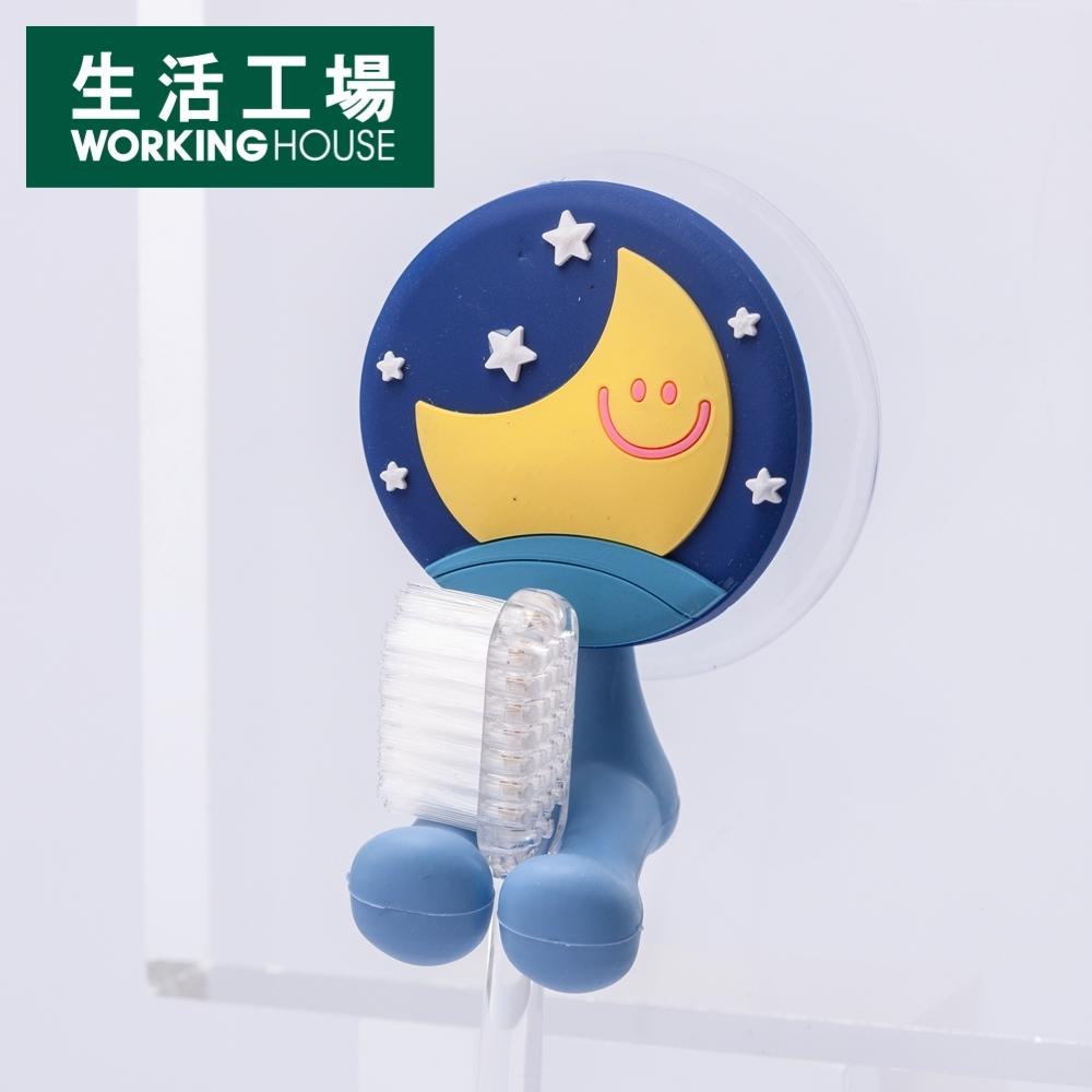 【品牌週全館8折起-生活工場】Smile月亮吸盤牙刷架