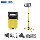【飛利浦 】Philips LED 20W 工作燈 + 腳架組 (BGC110) 黃色