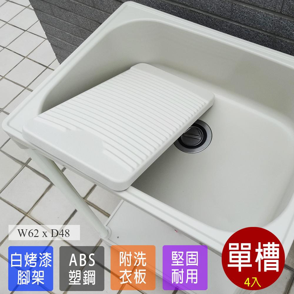 Abis 日式穩固耐用ABS中型塑鋼洗衣槽(附活動洗衣板)-4入