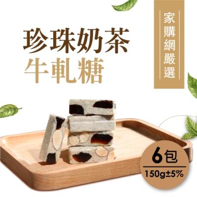 家購網嚴選 珍珠奶茶牛軋糖 150gx6包