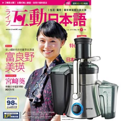 互動日本語互動下載版(1年12期)贈 Gorenje歌蘭妮 蔬果調理機(JC800E-TW)